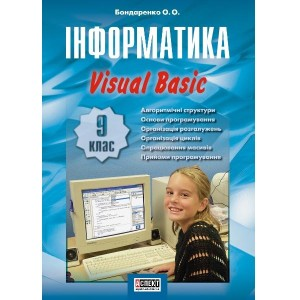 Інформатика. Visual Basic. 9 клас, 224 с.