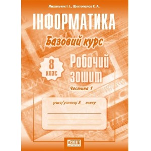 8_Copybook_1_front